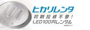 100円レンタルLED照明