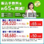 振込代行で自動経費削減・最安値振込手数料285円(税込)