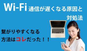 Wifi通信がスグ遅くなる対策はこれ!
