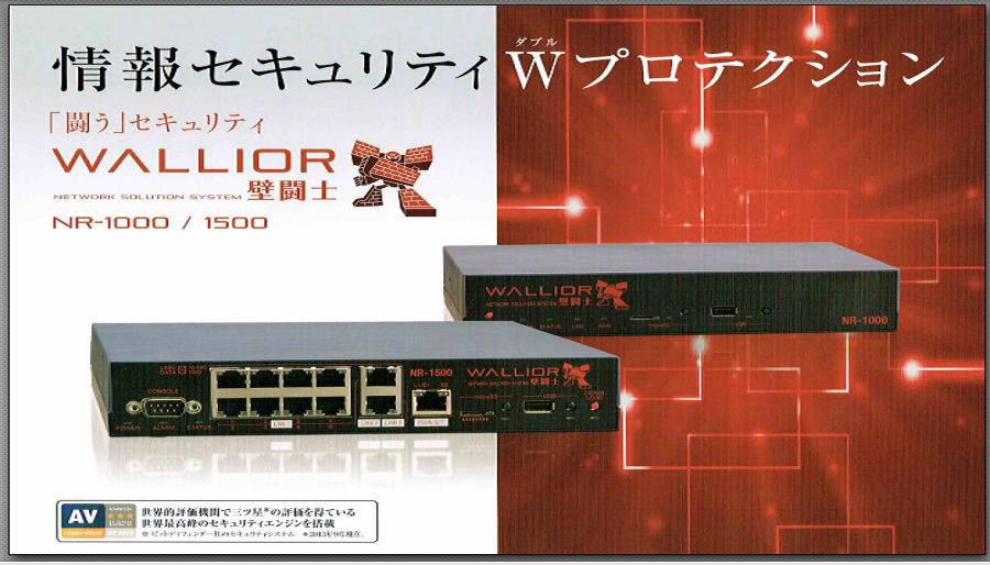 月額2万円以下で情報セキュリティ対策