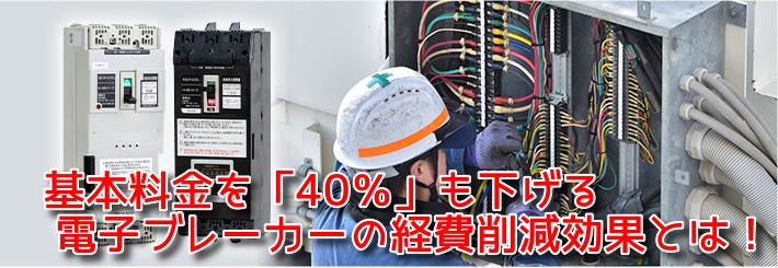 動力系電気を使う事業所様は「基本料40%ダウン」のチャンス?